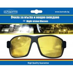 Шофьорски очила за нощно виждане