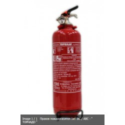 Пожарогасител прахов 1 кг. /ABC/